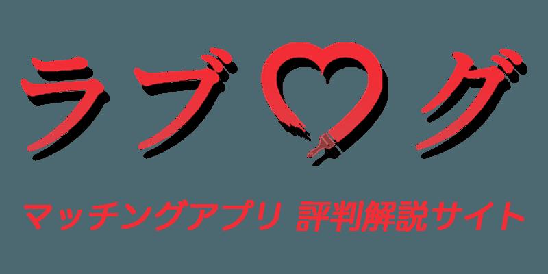 マッチングアプリ攻略サイト ラブログ