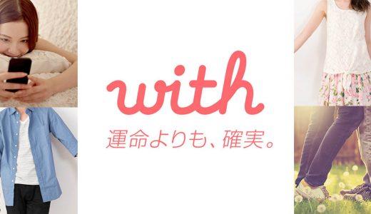 withアプリってどうなの?評判と口コミで分かる出会える方法!